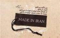 پاسخ به چند شبهه برای خرید کالا ایرانی